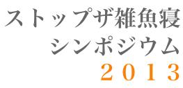 ストップ雑魚寝シンポジウム 2013
