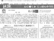 朝日新聞「私の視点」